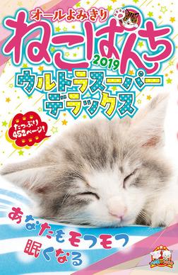 ねこぱんちウルトラスーパーデラックス 2019-電子書籍