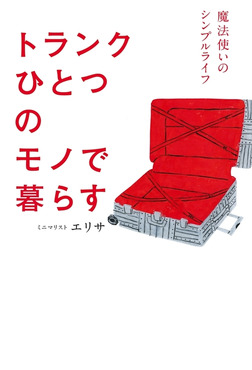 トランクひとつのモノで暮らす-電子書籍