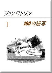 ジョン・ワトソン 100の描写 1