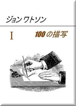 ジョン・ワトソン 100の描写 1-電子書籍