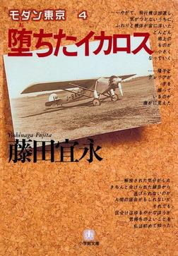 堕ちたイカロス(小学館文庫)-電子書籍
