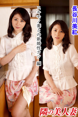 隣の美人妻 長谷川美紅 スキモノ妻との新婚性カツ 編-電子書籍