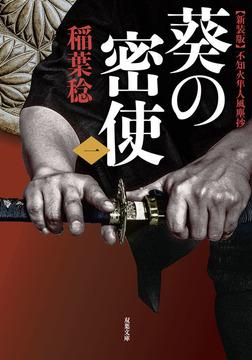 新装版 不知火隼人風塵抄 葵の密使 : 1-電子書籍