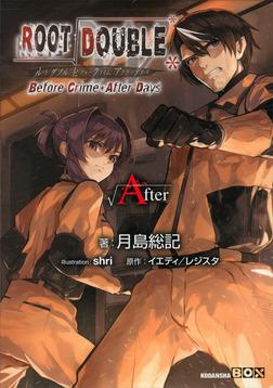 ルートダブル - Before Crime * After Days - √After-電子書籍