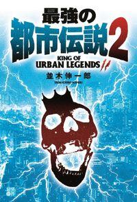 最強の都市伝説2