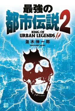 最強の都市伝説2-電子書籍