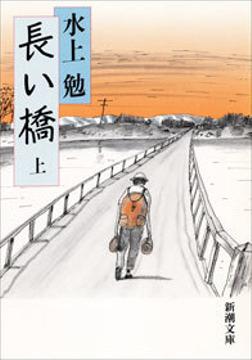 長い橋(上)-電子書籍