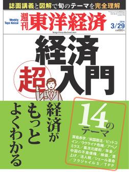 週刊東洋経済 2014年3月29日号-電子書籍