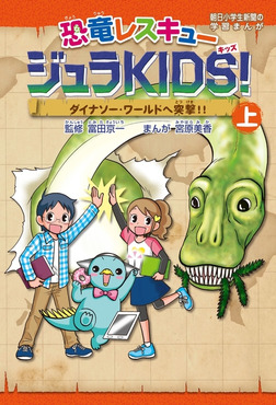 恐竜レスキュージュラKIDS! 上巻 ダイナソー・ワールドへ突撃!!-電子書籍