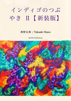 インディゴのつぶやき Ⅱ【新装版】-電子書籍