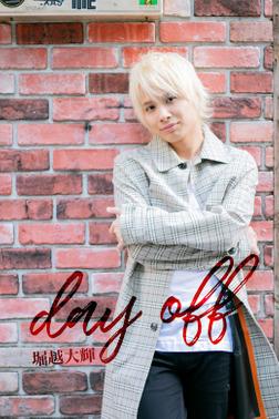 堀越大輝 オリジナル写真集 『day off』-電子書籍