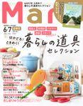 Mart(マート) 2020年 6・7月合併号