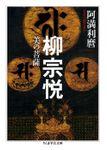 柳宗悦 ──美の菩薩