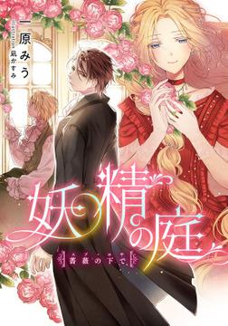 【電子オリジナル】妖精の庭 薔薇の下で-電子書籍