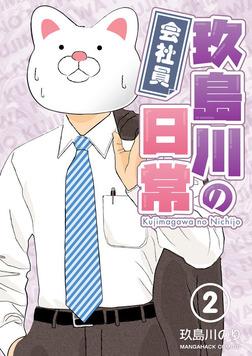 会社員 玖島川の日常第2巻-電子書籍