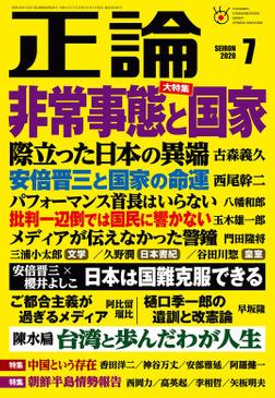 月刊正論2020年7月号-電子書籍