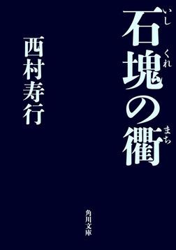 石塊の衢-電子書籍