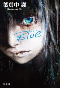 Blue(ブルー)(光文社)