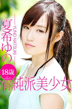 18歳清純派美少女 夏希ゆの-電子書籍