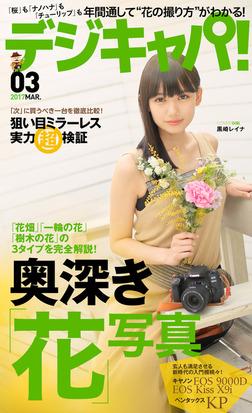 デジキャパ!2017年3月号-電子書籍
