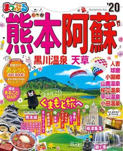 まっぷる 熊本・阿蘇 黒川温泉・天草'20-電子書籍