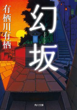 幻坂-電子書籍