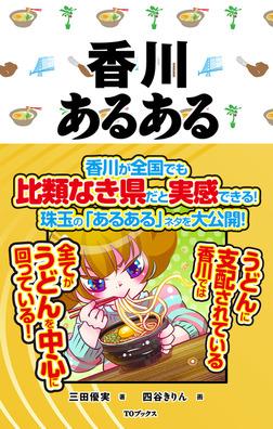 香川あるある-電子書籍
