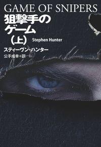 狙撃手のゲーム(扶桑社BOOKSミステリー)