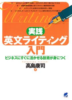 実践 英文ライティング入門-電子書籍