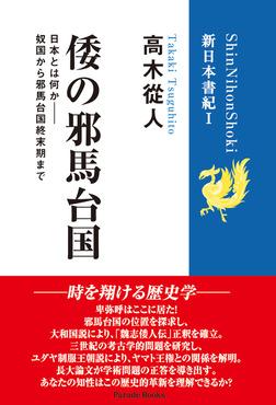 倭の邪馬台国-電子書籍