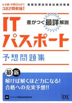 差がつく最詳解説ITパスポート予想問題集-電子書籍