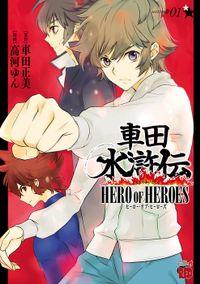 車田水滸伝~HERO OF HEROES~ 1