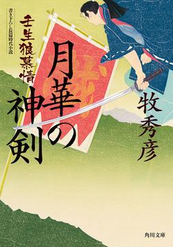 月華の神剣 壬生狼慕情-電子書籍