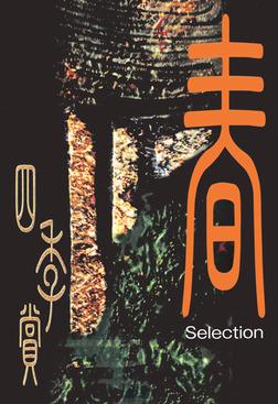 アフタヌーン四季賞CHRONICLE 1987-2000(春)-電子書籍