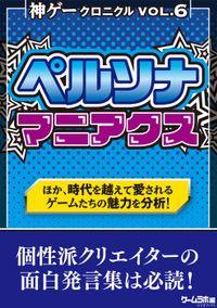 神ゲークロニクル vol.6
