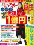 日経マネー 2020年1月号 [雑誌]
