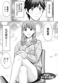 艶肌マニアックス 【分冊版 8/9】