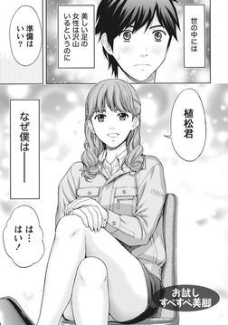 艶肌マニアックス 【分冊版 8/9】-電子書籍