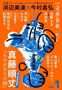 別冊文藝春秋 電子版29号 (2020年1月号)