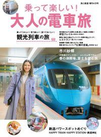 旅と鉄道 2020年増刊4月号 乗って楽しい!大人の電車旅