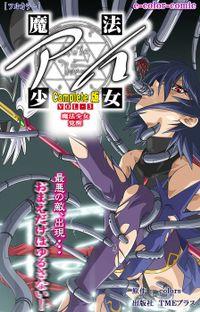 【フルカラー】魔法少女アイ VOL・3 魔法少女 覚醒 Complete版