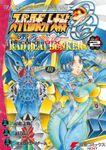 スーパーロボット大戦OG-ジ・インスペクター-Record of ATX Vol.2 BAD BEAT BUNKER