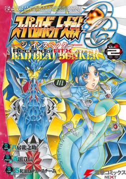 スーパーロボット大戦OG-ジ・インスペクター-Record of ATX Vol.2 BAD BEAT BUNKER-電子書籍