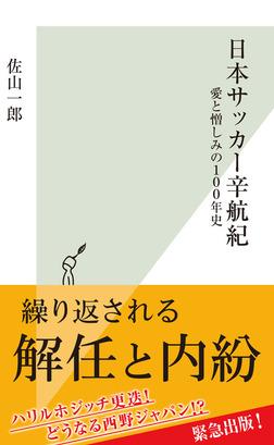 日本サッカー辛航紀~愛と憎しみの100年史~-電子書籍