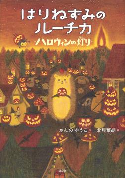 はりねずみのルーチカ ハロウィンの灯り-電子書籍
