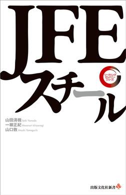JFEスチール リーディング・カンパニー シリーズ-電子書籍