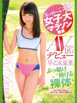 エッロ~い女子大マラソン部員 早乙女夏菜18才 AVデビュー ぶっ駆け抜ける裸体-電子書籍