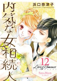 Love&Romance12内気な女相続人