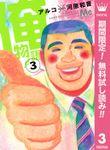 俺物語!!【期間限定無料】 3