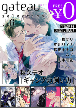 gateau selection vol.6【無料お試し読み版】-電子書籍